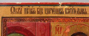 Старинная древнерусская икона Божией Матери «Нечаянная радость», Россия, Ярославль, перв. пол. 19 в.