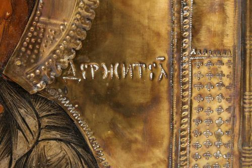 Старинная икона в латунном окладе «Спас Вседержитель», Россия, 2-я пол. 19 в.
